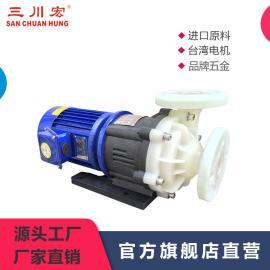 三川宏耐腐�g泵 氟塑料�P式泵 ��化工泵