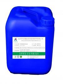 不锈铁酸洗钝化液AJC1003