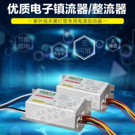 UVBK启动器10-18W紫外线杀菌灯通用型电子镇流器S-UV-1002