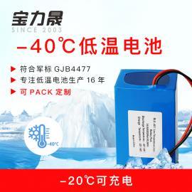 32650低温锂电池组-40℃军品零下20度可充电可定制3.7v组合14.8V