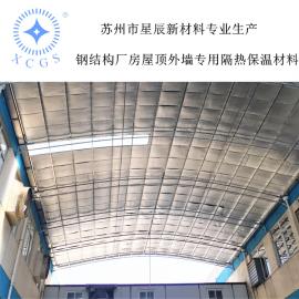 钢结构厂房屋顶隔热保温材料 小气泡铝隔热毯