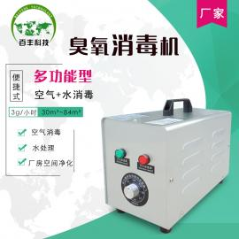 百丰BF-CS-3g办公室便携式多功能臭氧消毒机焊机式