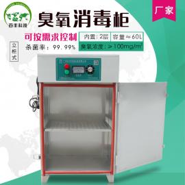 百丰BF-GJ-60型工衣工鞋臭氧消毒柜