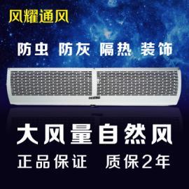 蓝鹏钻石风幕机0.9米