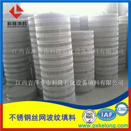 cy700型丝网波纹规整填料全包边不锈钢丝网波纹填料