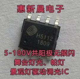 H5112A惠海半导体65536级灰度PWM调光洗墙灯共阳极恒流驱动IC