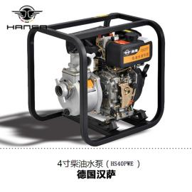 HS40PWE 4寸柴油污水泵