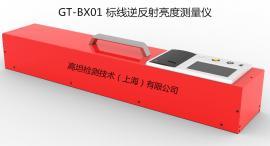 BX01标线逆反射系数检测仪