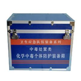 化学中毒个体防护装备箱 卫生应急专用