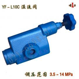YF-L10H1溢流阀,YF-L10B溢流阀 液压控制阀