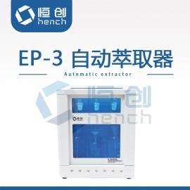 EP-3三联自动萃取器