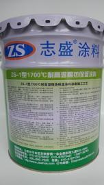ZS-1水性隔热保温涂料