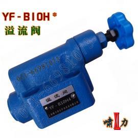 YF-B10C溢流阀, YF-B10H2溢流阀
