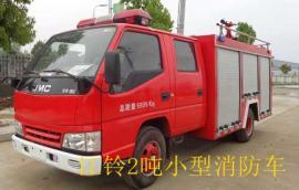 江铃小型消防车 江铃2吨水罐消防车配置介绍