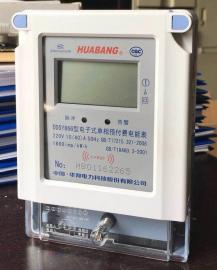 电子式单相预付费电能表带远程拉合闸智能电表