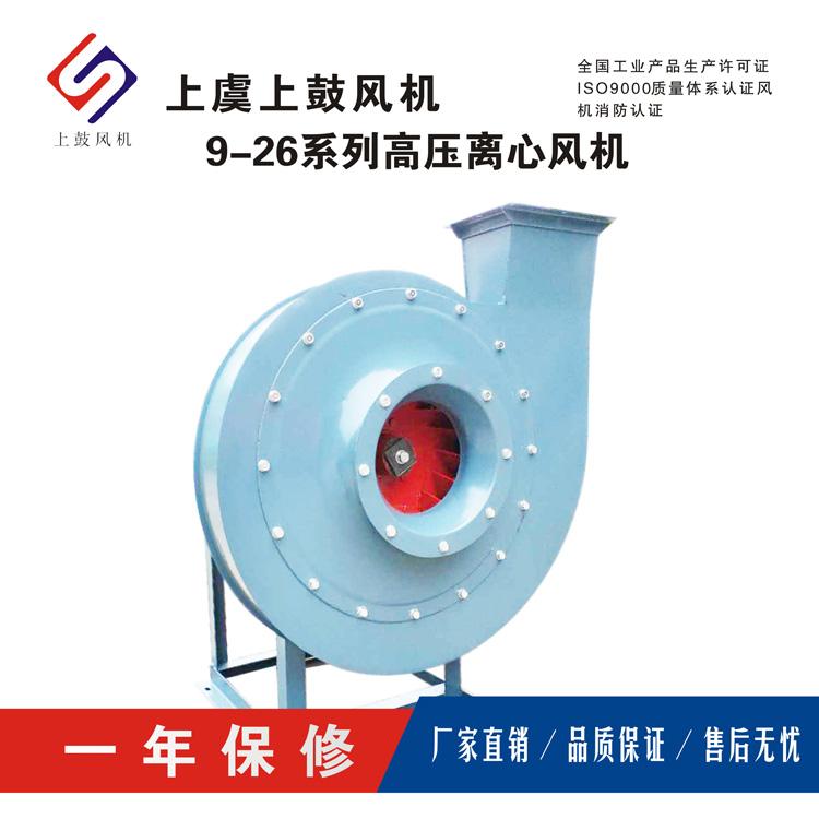 9-26-4.5A系列高压离心风机右旋180度