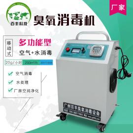 百丰BF-XD-20g生产车间洁净车间多功能臭氧消毒机