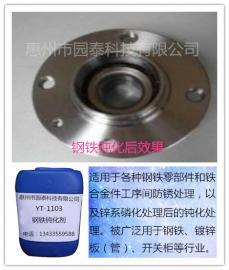 钢铁防锈剂钝化剂