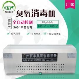 百丰BF-BG-10g食品厂壁挂式臭氧消毒机