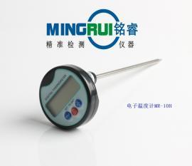 铭睿MR-10H电子温度计 探针测温仪 食品液体温度计