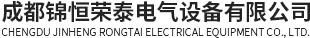 成都锦恒荣泰电气设备有限公司