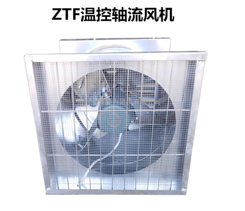 ZTF温控轴流风机