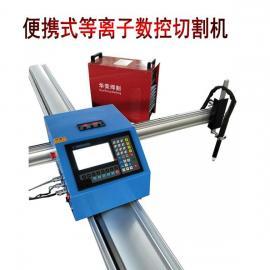 半自动小型火焰切割机便携式等离子切割机微型数控切割机