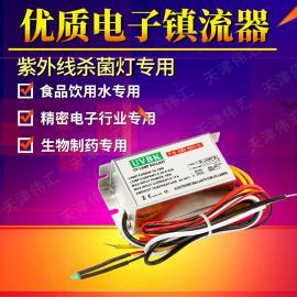 紫外线杀菌灯专用电子整流器10-18W 优质电子镇流器 质量保障