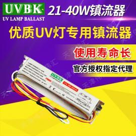 UVBK恒流电源 UVC紫外线杀菌灯电子镇流器21-40W 无噪音