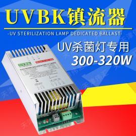 紫外线杀菌灯管专用电源启动器 UVBK镇流器300-320W 使用寿命长