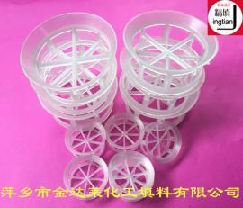 聚丙烯塑料阶梯环填料 PP阶梯环填料 精填牌金达莱