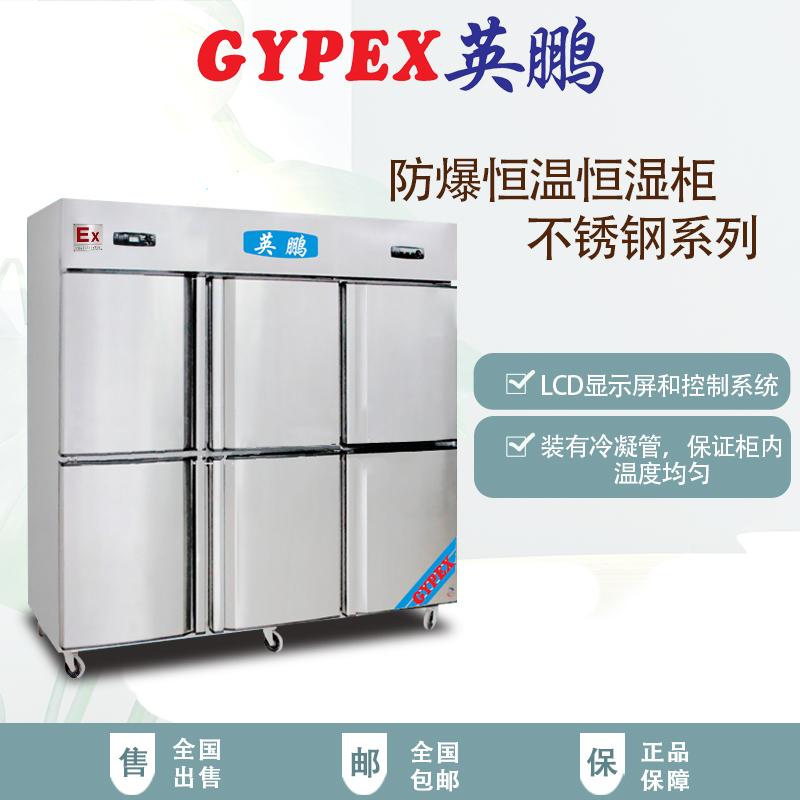 实验室防爆恒温恒湿柜,不锈钢防爆恒温恒湿柜1300升