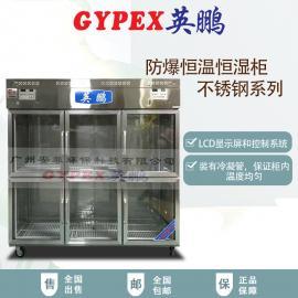 工业防爆恒温恒湿柜YP-P1600EX,不锈钢防爆恒温恒湿柜