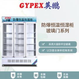 晶圆芯片防爆恒温恒湿柜,YP-P900EX防爆恒温恒湿柜