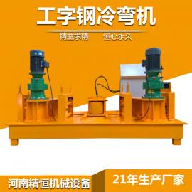 WGJ250工字钢液压数控工字钢冷弯机隧道型钢弯拱机弯曲机