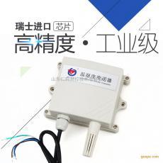 温湿度传感器 温湿度高品质变送器 温湿度传感器