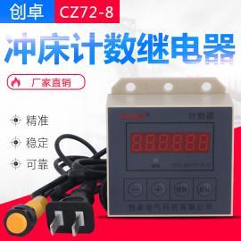 DJ72-6 电磁感应 冲床计数器
