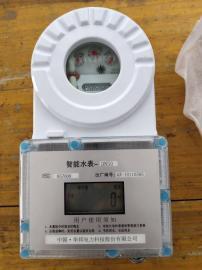 IC卡智能冷水水表