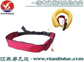 YFDCQY-02全自动3秒充气救生圈、腰带式气胀救生衣