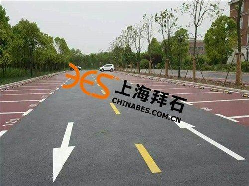 彩色透水混凝土路面施工材料生产厂家,拜石供