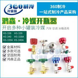 ��森氟利昂�_�㈤yHS-340A�_瓶器汽�空�{制冷�� 冷媒�_瓶器