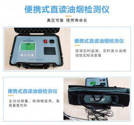 富锦城管局油烟检测用的便携式油烟检测仪