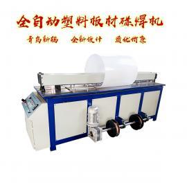 精制PP塑料板卷圆机全自动PP板材对接机新辐塑料板碰焊机