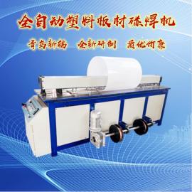 全自动塑料板碰焊机新辐PP板材卷圆机塑料板材对接机