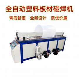 全自动塑料板材接板机 PP板材对焊机 新辐PP塑料板碰焊机