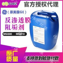 原厂品质 美国GE硅阻垢剂MSI410 管道 锅炉 中央空调专用除垢剂