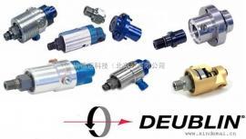 Deublin 旋转接头、蒸汽接头、液压、冷却剂专用接头
