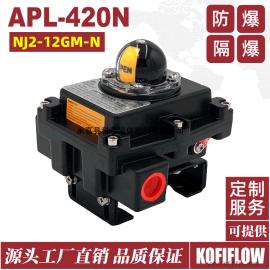 APL-420N阀位位置传感器 NJ2-12GM-N NAMUR本安防爆型