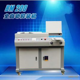 明月BM200全自动无线胶装机