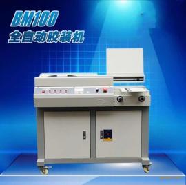 明月BM100全自动无线胶装机